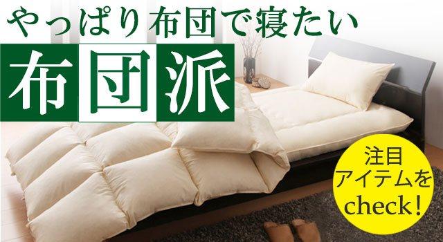 布団派のためのすのこベッド