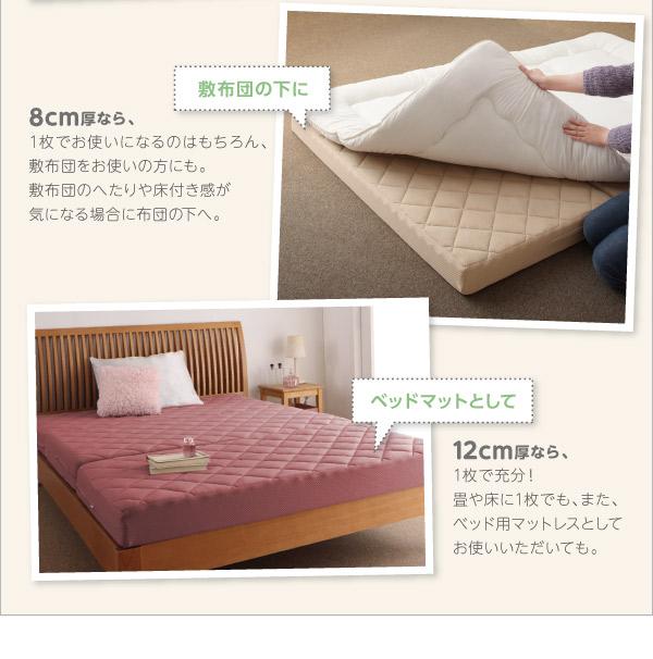 6cmならベッドマットの上に、8cm厚なら布団の下に、12cm厚ならベッドマットとして