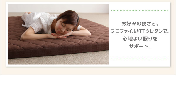 お好みの硬さとプロファイル加工ウレタンで心地よい眠りを