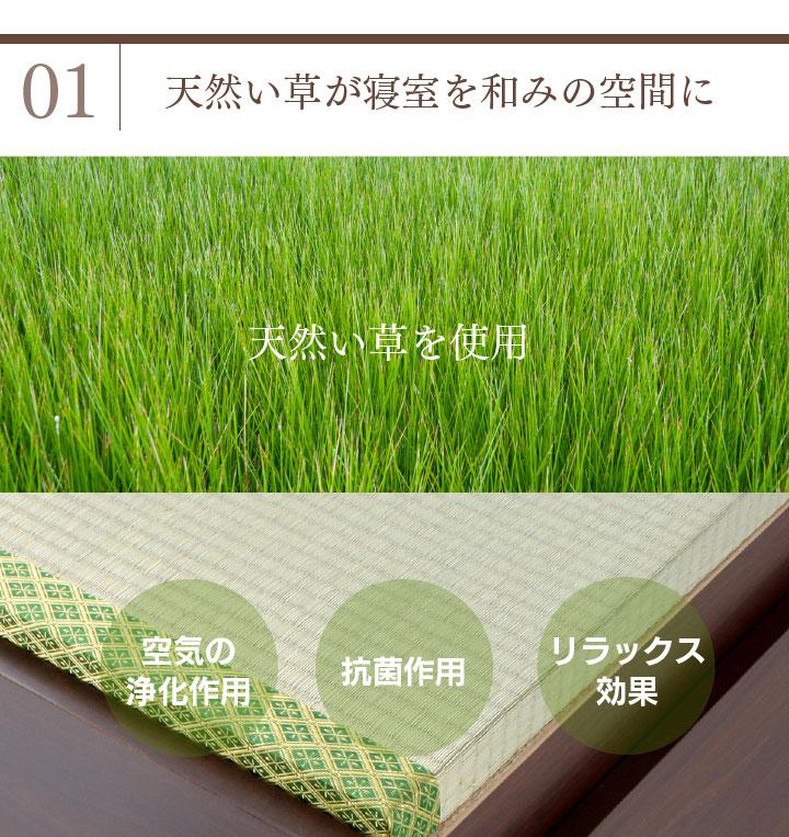 空気の浄化作用、抗菌作用、リラックス効果のあるい草