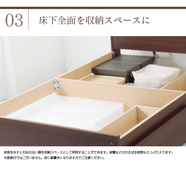 床板を外すと引き出しの無い側を収納スペースに利用できます