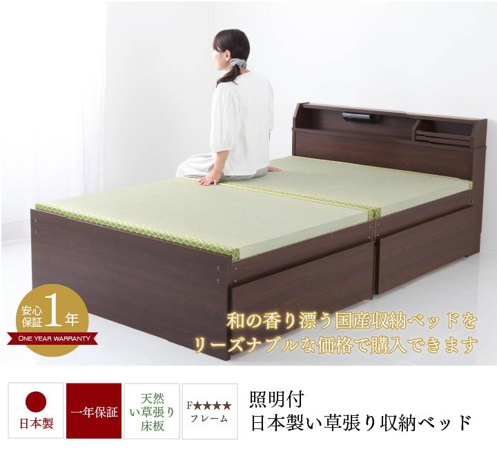 和の香り漂う国産収納ベッド