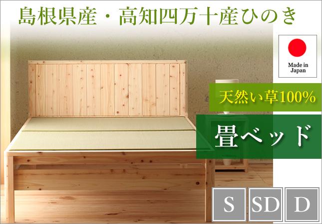 島根県産・高知四万十産ひのき 天然い草畳ベッド