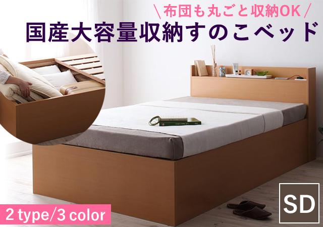 布団も丸ごと収納OK!国産大容量収納すのこベッド セミダブル