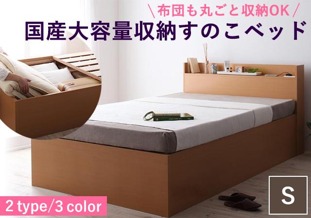 布団も丸ごと収納OK!国産大容量収納すのこベッド シングル