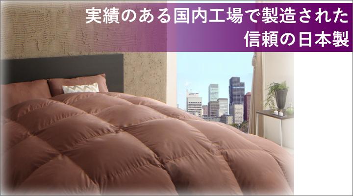 羽毛布団は、実績のある国内工場で製造。安心の日本製。
