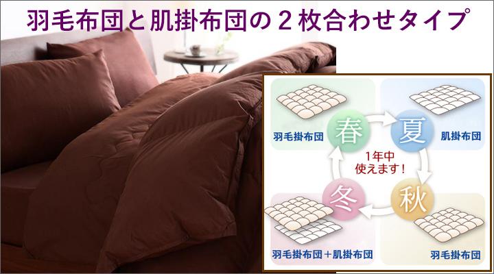 羽毛布団と肌掛布団の2枚合わせタイプだから、一年中快適に使えます。