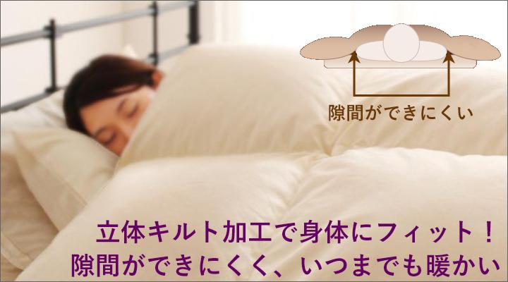 立体キルト加工で、布団が身体に寄り添いフィットします。隙間ができにくく熱を逃がさない。