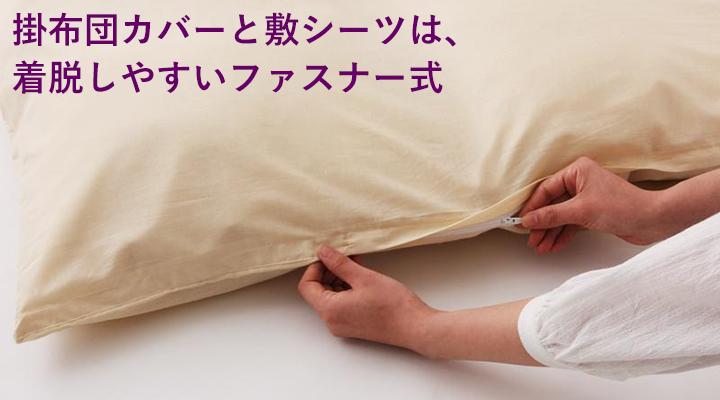 掛布団カバーと敷布団カバーは、ファスナー式だから着脱もラクラク。
