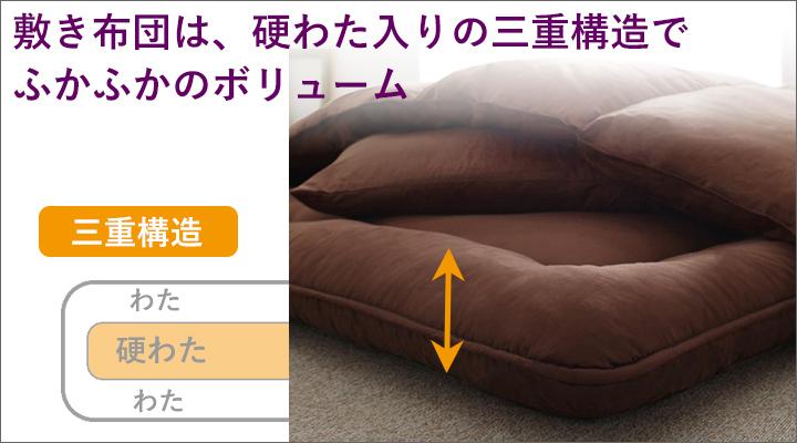 敷布団は硬わた入りの三重構造。身体に負担がかかりにくい、ふかふかのボリューム。