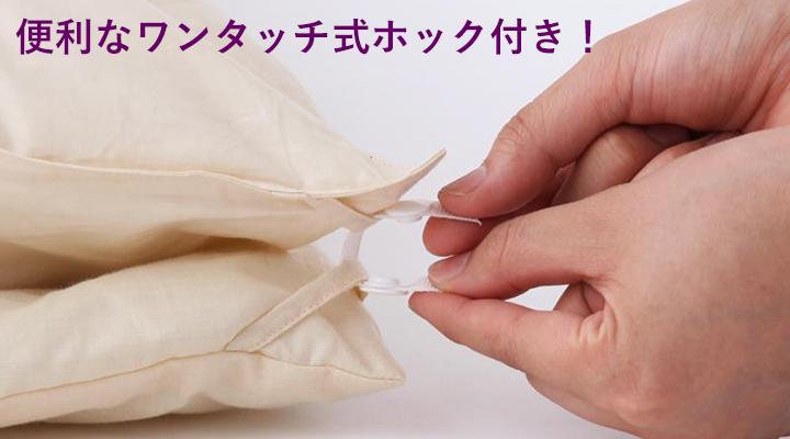 羽毛掛布団と肌掛布団はワンタッチホックで簡単に2枚合わせにできます。