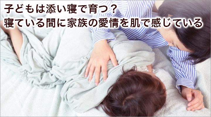 子どもは添い寝で育つ?寝ている間に子供は親の愛情とぬくもりを肌で感じています