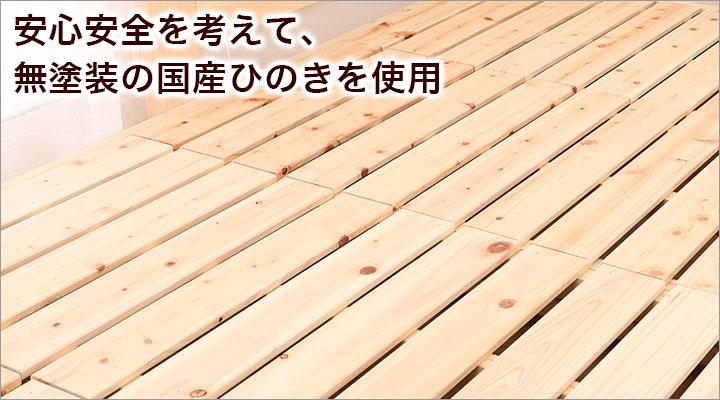 安心安全を考えて、無塗装の国産ひのきを使用。無塗装ならではの木目の美しさも楽しめます