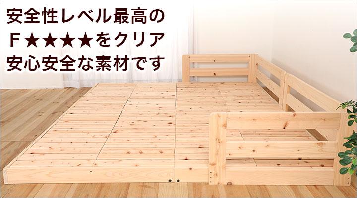 安全性レベル最高のF★★★★をクリアした安心安全な部材を使用したベッドです