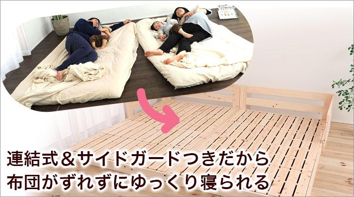 家族みんなで寝たいけど、布団がずれたり落ちたり…そんな問題をこのベッドが解決!