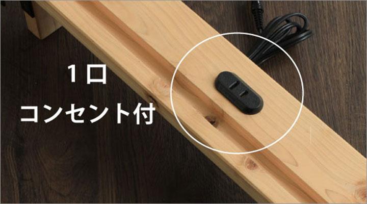 スマートフォンを置くなら絶対欲しい1口コンセント付き。ベッドのそばでいつでも充電OKです。