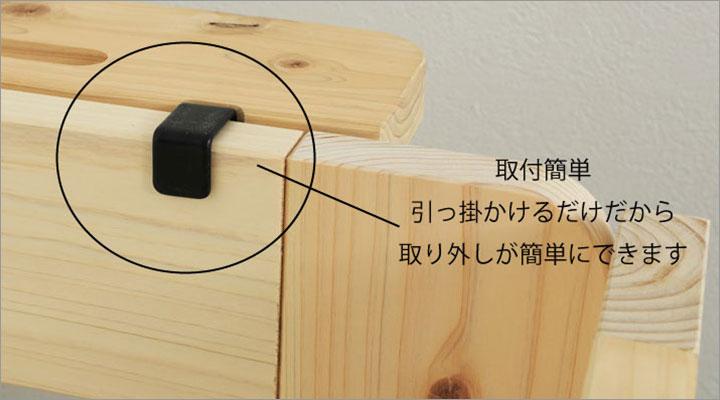 2か所のフックで引っ掛けるだけのカンタン取付!だから使う時々でお好きな場所にすぐセット出来ます。