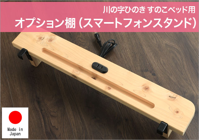 川の字ひのき すのこベッド用棚(スマートフォンスタンド)