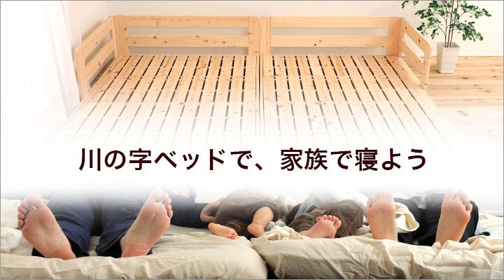 家族みんなで川の字になってゆったり寝られる、川の字ひのきすのこベッド