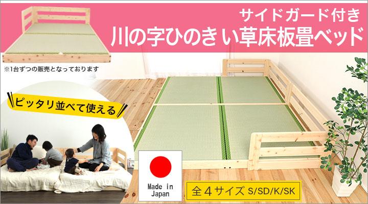 川の字ひのきい草床板畳ベッド