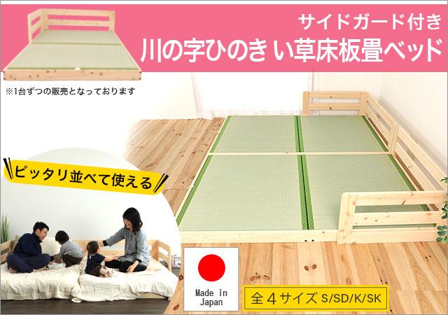 サイドガード付き 川の字ひのき い草床板ベッド TCB281