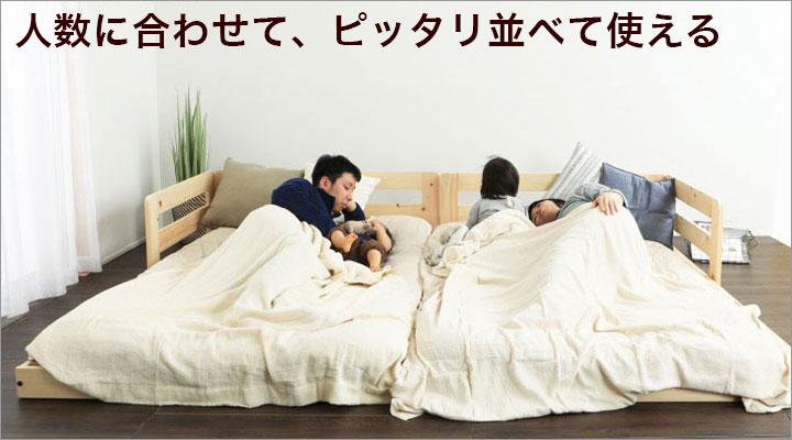 人数に合わせて、ピッタリ並べて使えるから家族全員のびのび休めます