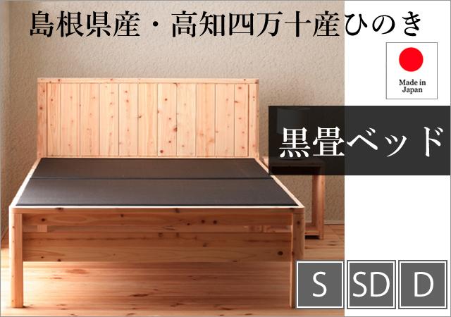 島根県産・高知四万十産ひのき 黒畳ベッド