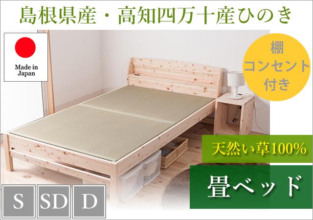 島根県産・高知四万十産ひのき 棚コンセント付き天然い草畳ベッド