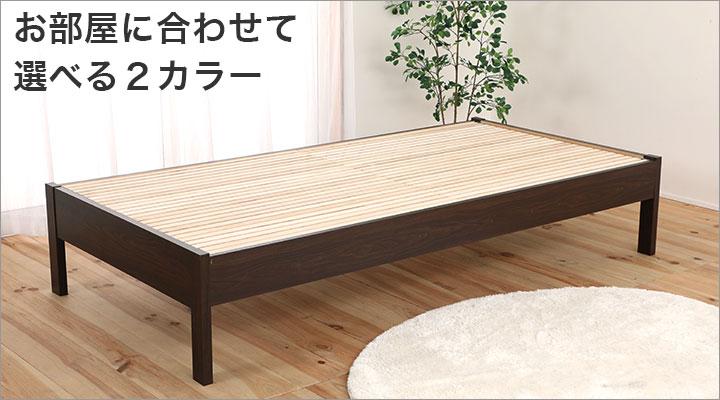 お手持ちの家具や床板と合わせて選べる、嬉しい2カラー
