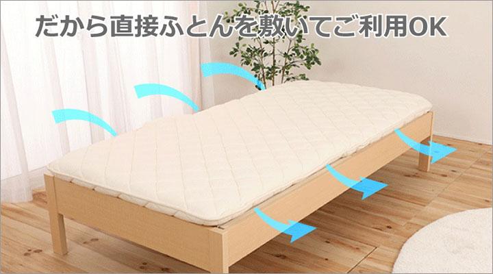 通常タイプの2倍の通気性と寝心地のいい繊細すのこだから、直接布団を敷いてお使いいただけます