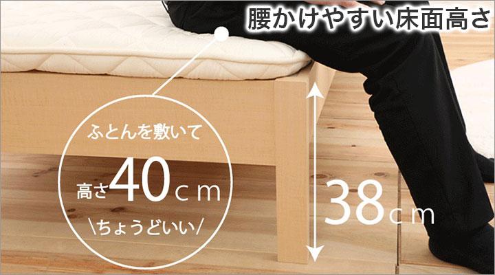 布団を敷くと、高さ40cmで腰かけやすく立ち上がりやすい床面高さになります