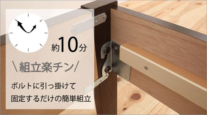 組立時間約10分!ボルトに引っ掛けて固定するだけなので組立も簡単です