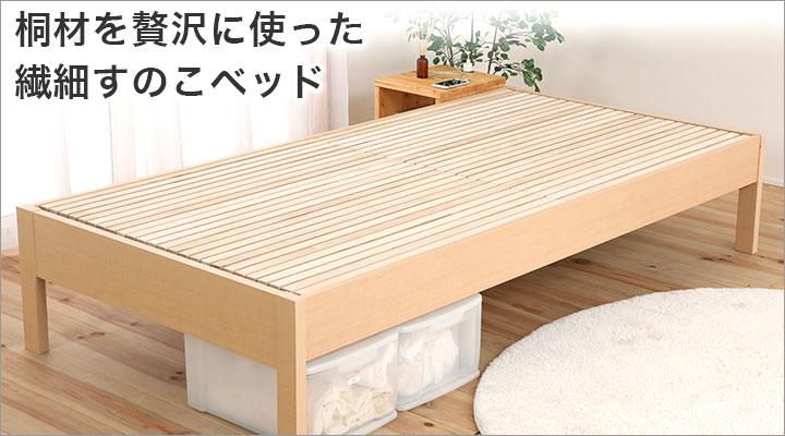 布団を敷いてすぐに使える、桐材を贅沢に使ったすのこベッド