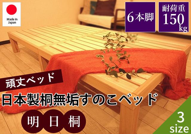 日本製桐無垢すのこベッド【明日桐(あすぎり)】