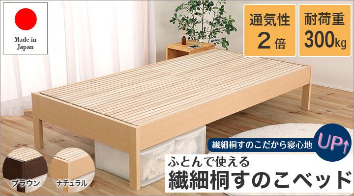 ふとんで使える 繊細桐すのこベッド