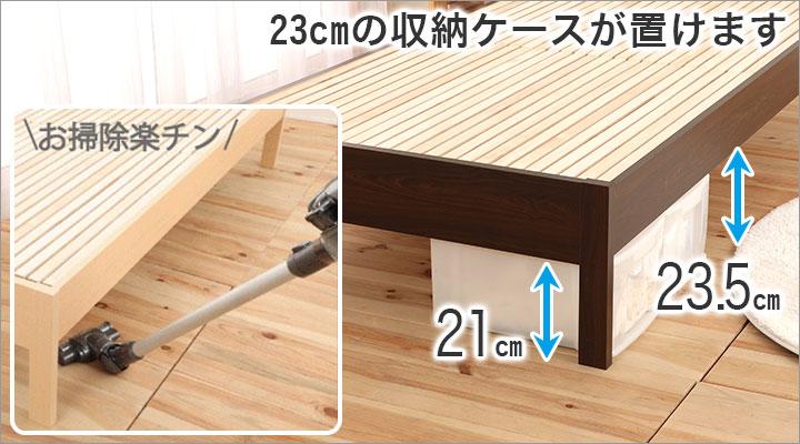 足元は充分なスペースがあるから、お掃除楽チン♪収納スペースとしてもご利用いただけます