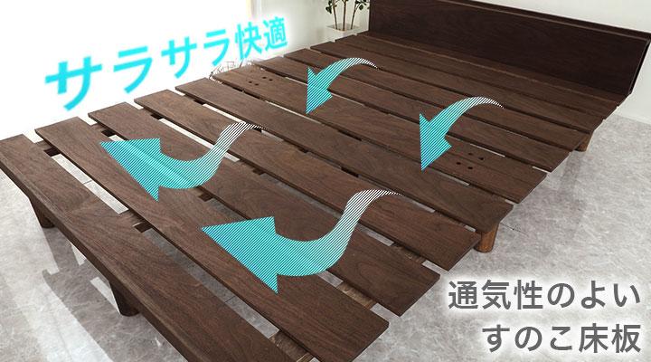 通気性の良いすのこが湿気を逃がしてくれるので、床下を清潔に保ち快適にお休みいただけます。