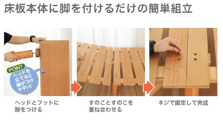 組立簡単3step!脚をつけて、すのこを重ね合わせて、ネジで固定だけ。