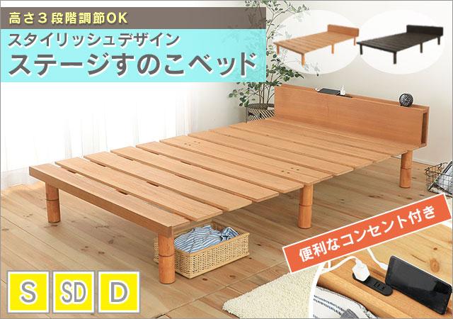 スタイリッシュデザイン ステージすのこベッド