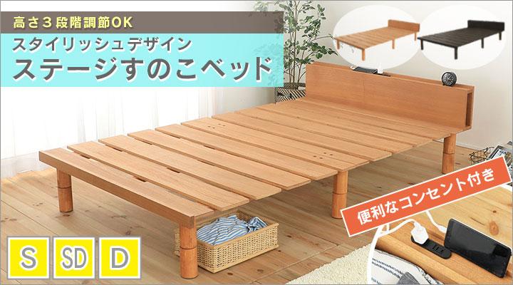 ステージすのこベッド