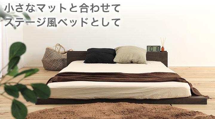 マットサイズを小さくすれば、ステージ風なベッドとしてもご使用できます。
