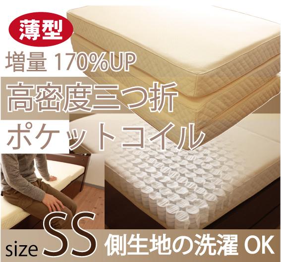 三つ折りできるポケットコイルマットレス セミシングル(B)XM14 SS