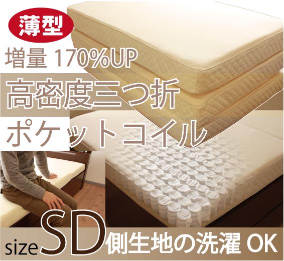 三つ折りできるポケットコイルマットレス セミダブル(B)XM14 SD