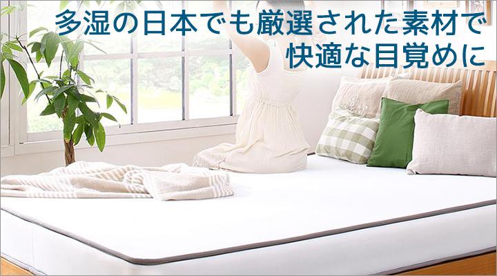 湿度の高い日本でも快眠できるよう、素材を厳選し通気性の高いマットレスに。