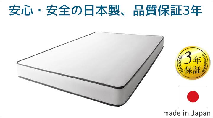 安心・安全の日本品質。3年の品質保証付き。