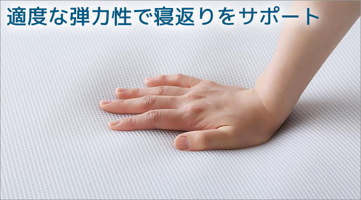 適度な弾力性だから、快適な寝返りをサポートします。