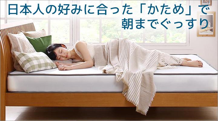 硬めの寝具を好む傾向が多い日本人に合った、「かため」のマットレスで朝までぐっすり。