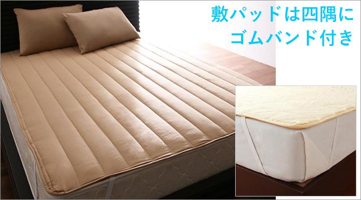 敷パッドは四隅のゴムバンド付き!マットレスに固定し、ズレを防止します。