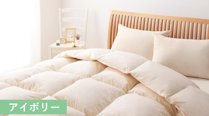 アイボリー:お部屋を明るく優しい雰囲気に。