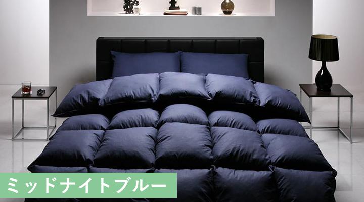 ミッドナイトブルー:シャープな空間作りに。